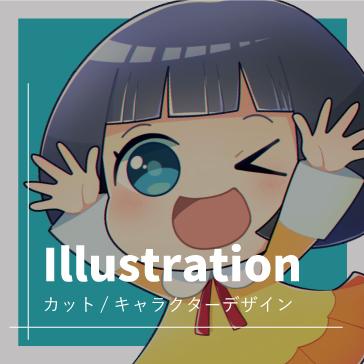 イラスト制作について