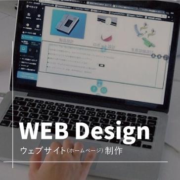 WEB(ホームページ)制作についてについて