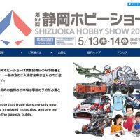 2021静岡ホビーショー:公式サイトより