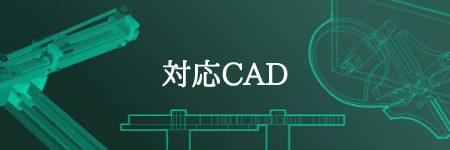 対応CAD